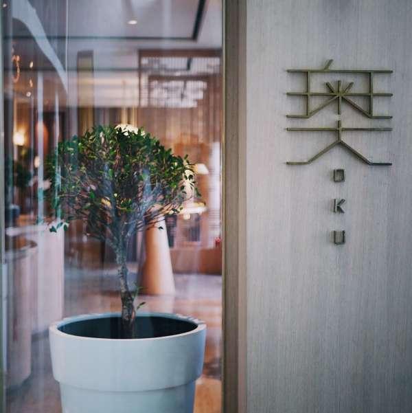 OKU Japanese Restaurant